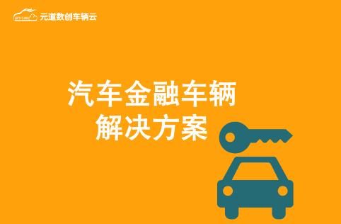 汽车金融车辆解决方案